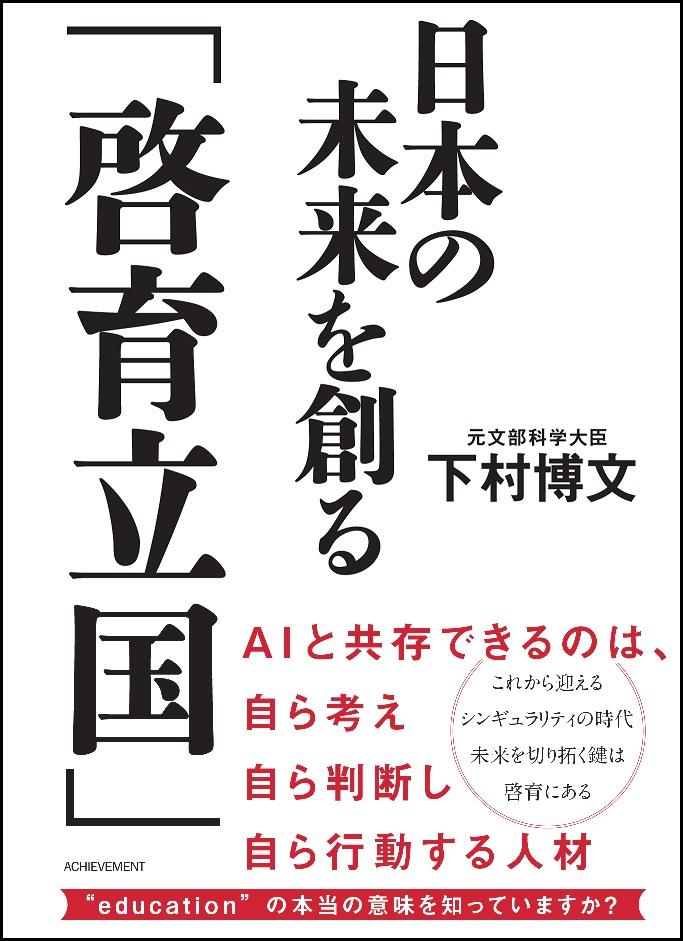日本の未来を創る「啓育立国」の画像1