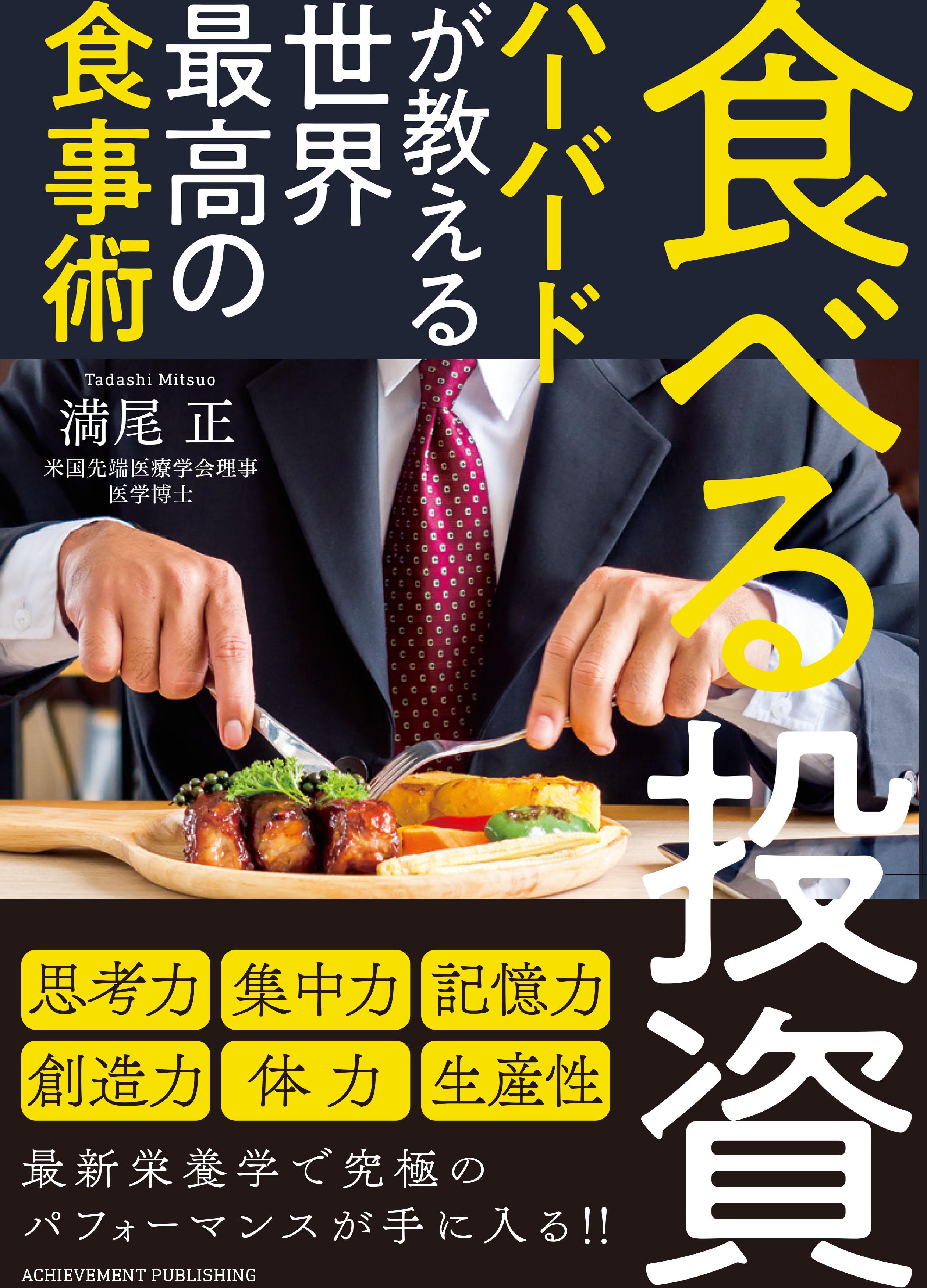 食べる投資 ~ハーバードが教える世界最高の食事術~の画像1