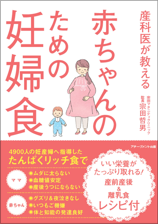 産科医が教える 赤ちゃんのための妊婦食の画像1