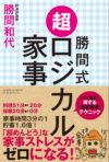 勝間式 超ロジカル家事(文庫版)