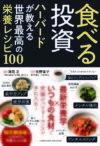 食べる投資 ハーバードが教える世界最高の栄養レシピ100